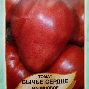 томат Волове серце малинове, Агропакгруп