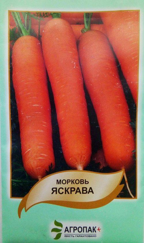 морква Яскрава