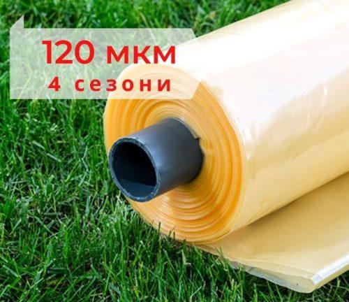 полиэтиленовая пленка для теплиц и парников на 4 сезона 120 микрон, Планета Пластик