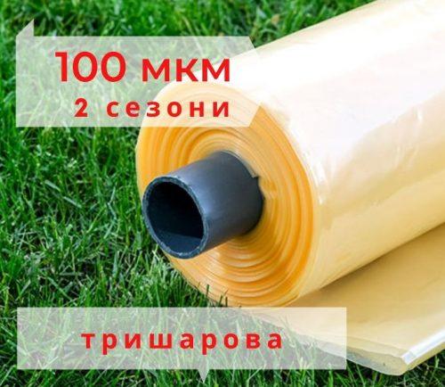 тепличная многослойная пленка на 2 сезона 100 мкм, Планета Пластик, стабилизированая