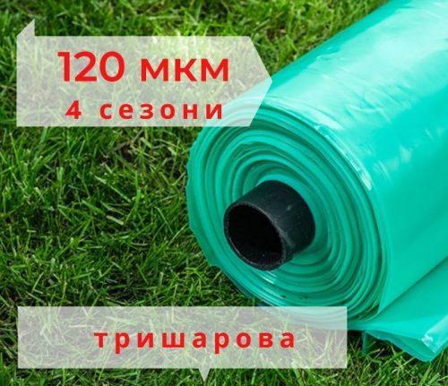 трехслойная тепличная пленка 120 мкм, стабилизированая. Планета Пластик.