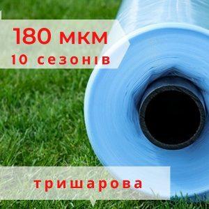 трехслойная тепличная пленка на 10 сезонов, 180 мкм, Планета Пластик