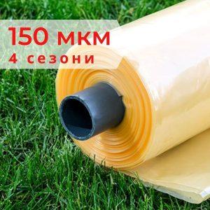 полиэтиленовая пленка для теплицы и парника на 4 сезона, Планета Пластик, 150 мкм