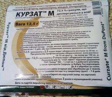 фунгіцид Курзат М