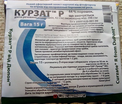 фунгіцид Курзат Р
