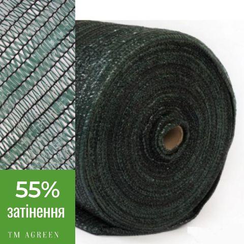 сітка затіняюча в рулоні, 55%