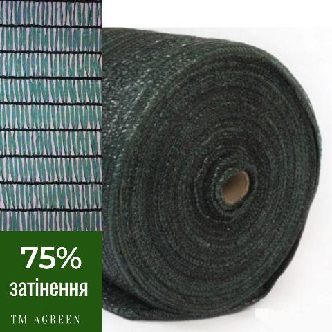 затіняюча сітка в рулоні, 75% затінення