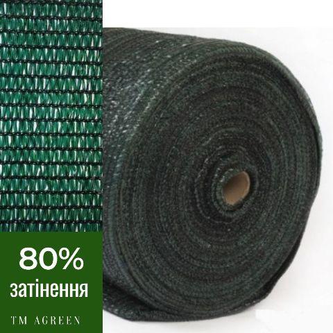 затіняюча сітка в рулоні, 80% затінення