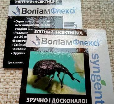 інсектицид Воліам Флексі