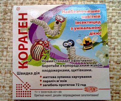 інсектицид Кораген