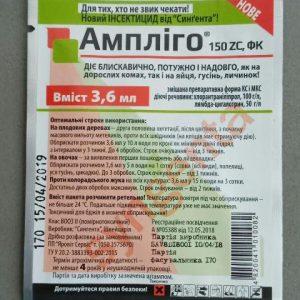 інсектицид Ампліго від колорадського жука