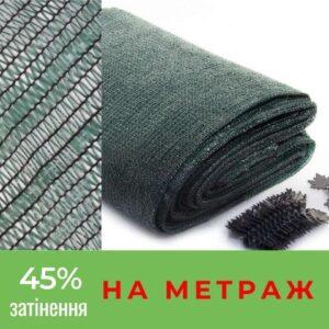 затіняюча сітка на метраж, 45%